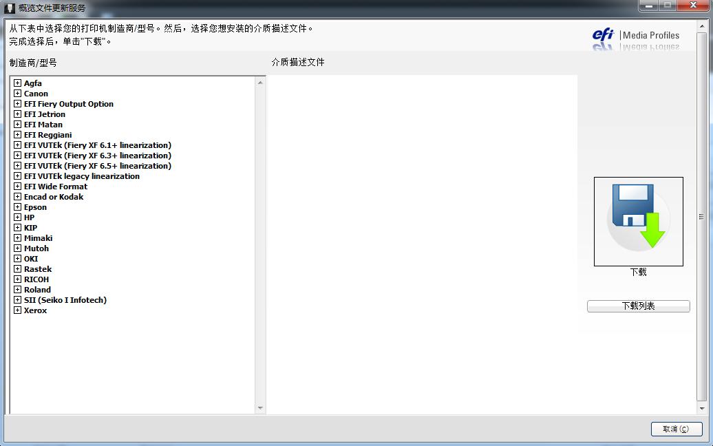 EFI找不到介质概览文件?试下自动更新