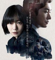 秘密森林-记第一部韩剧