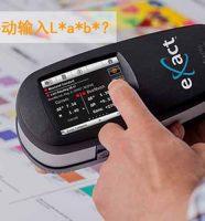 [使用手册]爱色丽eXact手动输入Lab值标准方法